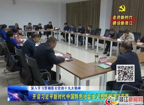 开启习近平新时代中国特色社会主义思想的潜江实践