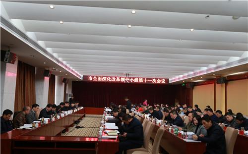 黄剑雄主持召开市全面深化改革领导小组第十一次会议