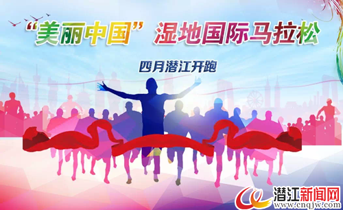"""""""潜马""""主题宣传口号出炉:""""龙马水乡 奔跑潜江"""""""
