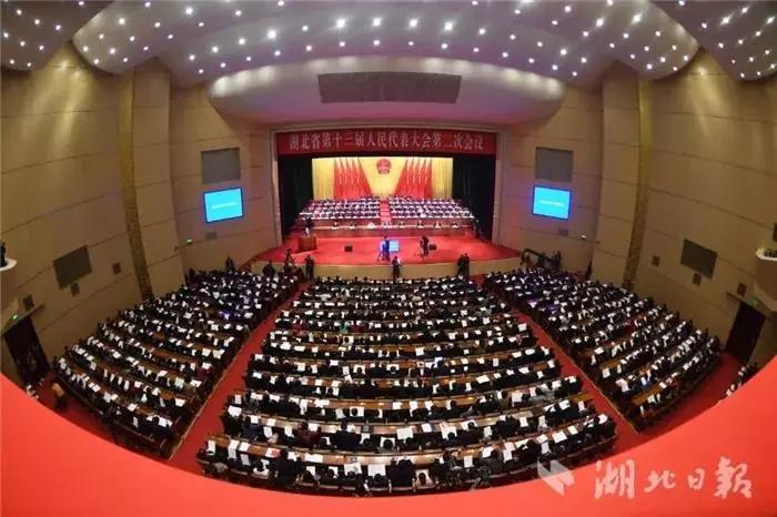 湖北省十三届人大二次会议隆重开幕