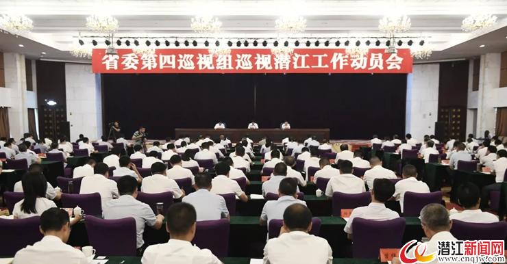 省委第四巡视组进驻潜江开展巡视