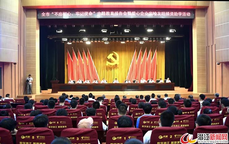 """潜江举行""""不忘初心、牢记使命""""主题教育报告会"""