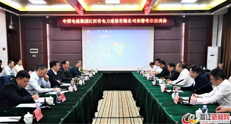 中国电建集团江西省电力建设有限公司来潜考察