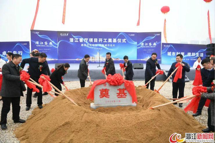 潜江客厅城市综合体项目开工奠基仪式举行