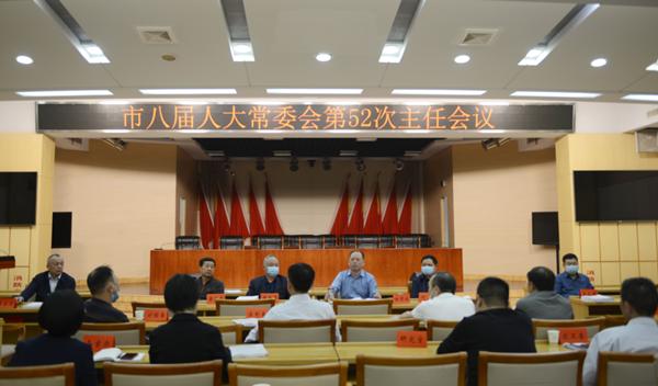 市人大常委会召开第52次主任会议