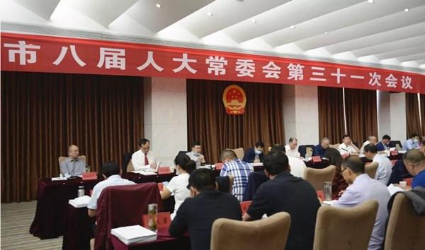 市八届人大常委会举行第三十一次会议