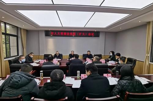 市人大常委会党组(扩大)会议召开