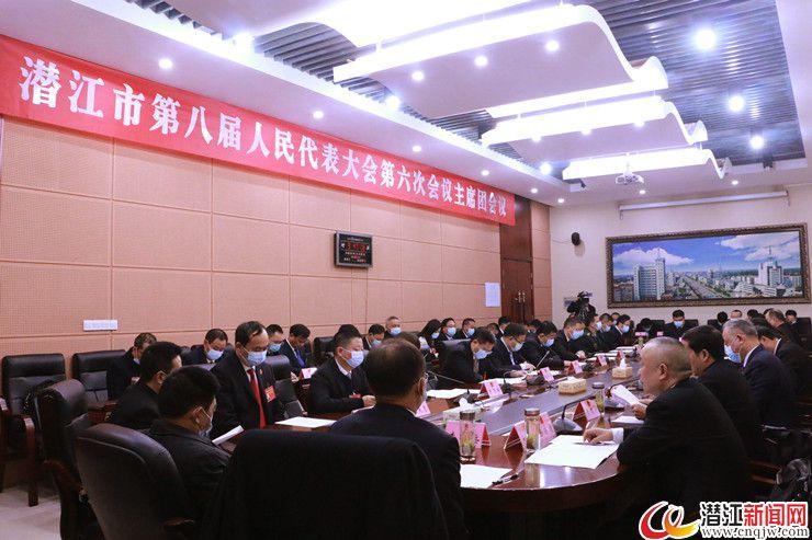 市八届人大六次会议主席团举行第四次会议