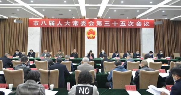 市八届人大常委会第三十五次会议召开