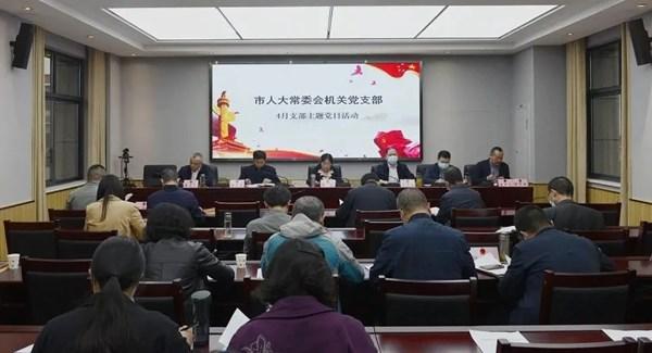 市人大常委会机关开展4月支部主题党日活动