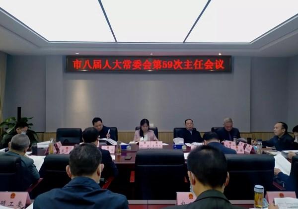 市人大常委会召开第59次主任会议
