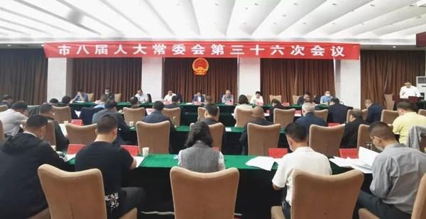 市八届人大常委会第三十六次会议召开